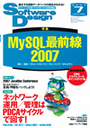 SoftwareDesign2007年7月号